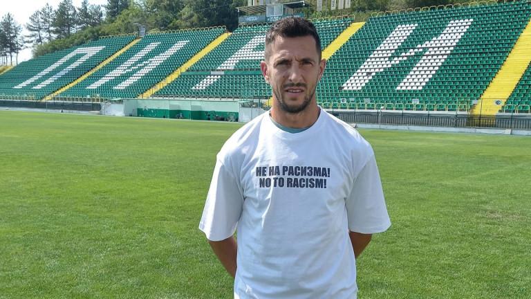 Станислав Манолев: Не на расизма! Той няма място в спорта и живота