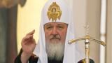 Руският патриарх Кирил идва в България