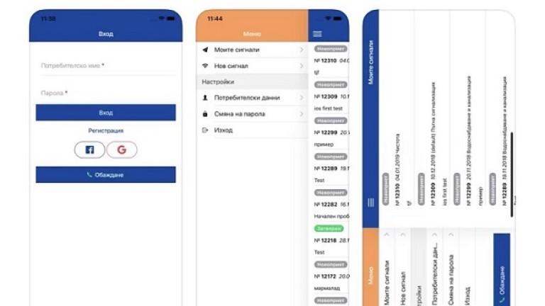 От днес софиянци могат да използват безплатно мобилно приложение за