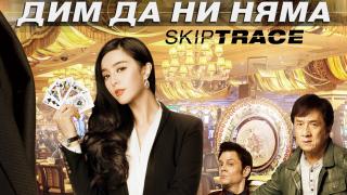 """Джеки Чан прави опасни каскади в """"Дим да ни няма"""" (СНИМКИ+ВИДЕО)"""