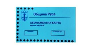 Временно е спряно таксуването на електронните карти в градския транспорт в Русе