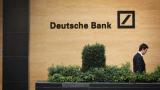 Глобиха Deutsche Bank с нови $205 милиона