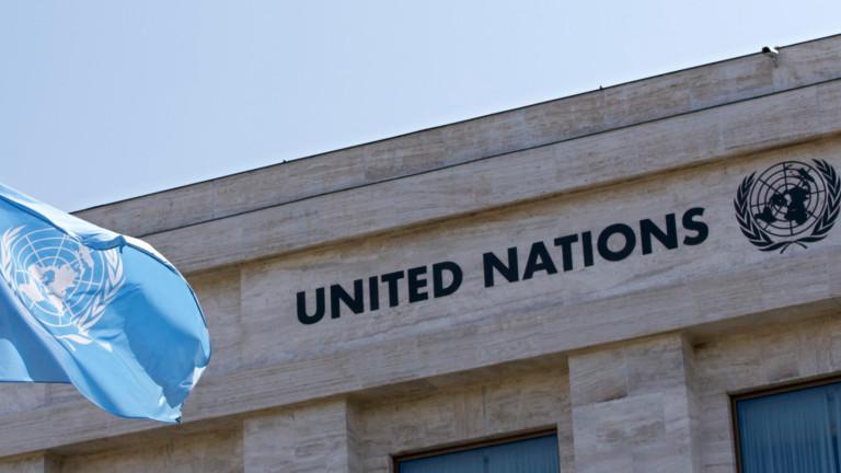 ООН посреща нещастен 75-годишен рожден ден