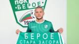 Юлиан Ненов вече е футболист на Берое