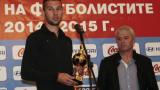"""Чунчуков стана """"Най-добър млад играч"""" на """"А"""" група"""