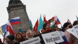 Хора от цял свят защитиха Паметника на съветската армия