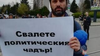 """Столичани блокираха за 30 минути """"Черни връх"""" с протест срещу """"Златен век"""""""