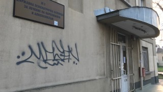 Закриват Националния център по наркомании