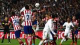 Атлетико и Реал не се победиха в нервен мач