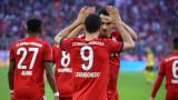 Байерн (Мюнхен) разби Борусия (Дортмунд) с 5:0