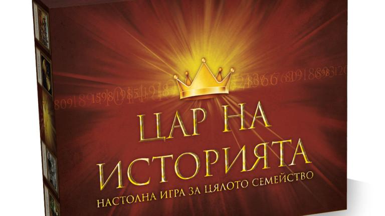 Как се става цар на историята