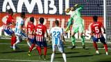 Поредно равенство за Атлетико (Мадрид) в Ла Лига