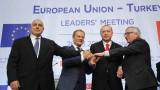 Турция очаква 3 млрд. евро от ЕС за бежанците