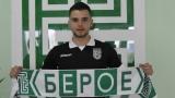 Берое освободи юноша на Левски