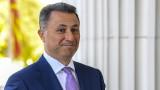 Македония издаде заповед за арест на Груевски