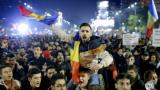 Протестиращите в Букурещ поискаха предсрочни избори