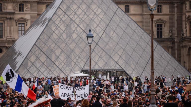 Над 100 000 протестираха срещу COVID ваксинирането във Франция