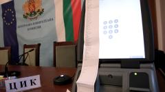 ЦИК прие методическите указания за машинното гласуване