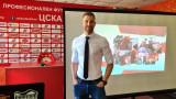 Кирил Динчев с позиция за напускането си на първия отбор на ЦСКА