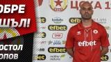 Апостол Попов: Гордея се с головете си за ЦСКА във вратата на Левски