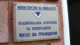 НАП признаха: Досега не са тествали сигурността на системата си