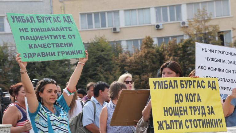 Десетки протестиращи медицински сестри се събраха пред парламента с искания