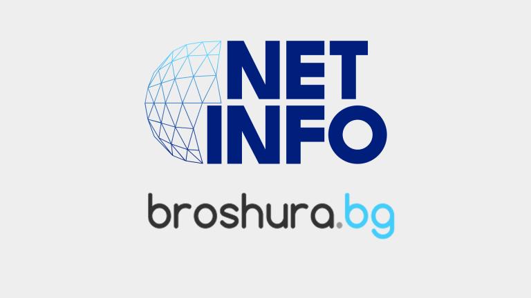 Netinfo продължава с придобиванията, купи broshura.bg