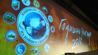 """Националната асоциация на бойните спортове раздаде първите спортни """"Оскари"""" на бляскава церемония"""