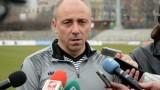 Илиан Илиев иска да подсили Черно море с плеймейкър