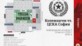 ЦСКА със съобщение за желаещите да посетят реванша с Копенхаген