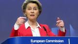 """ЕС заплашва да блокира износа на ваксини на """"АстраЗенека"""""""
