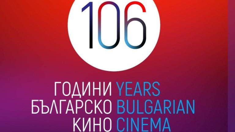 Българското кино празнува в интернет