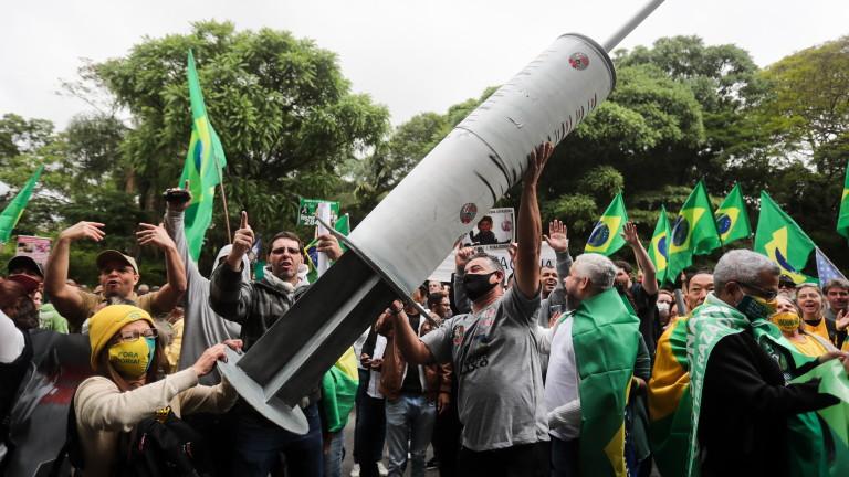 Бразилци отхвърлиха COVID ваксините на протест
