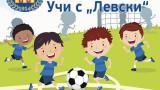"""Левски стартира нова кампания: Ела на """"Герена"""", учи с Левски"""