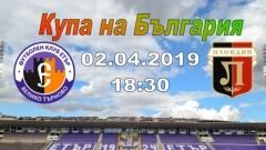 Локомотив (Пловдив) организира безплатен превоз на феновете си до Велико Търново
