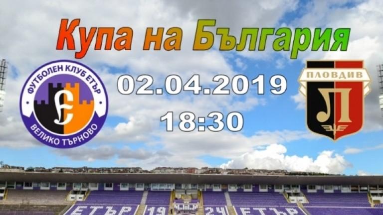 Локомотив (Пловдив) организира безплатен превоз за всички свои фенове, които