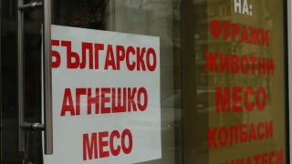 Само българско агнешко за Великден по магазините