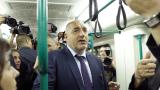 Без Господ и ЕС нищо не става, установи Борисов, откривайки нова метростанция