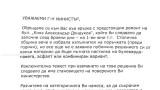 """Общинари искат министър Банов да защити паветата на """"Дондуков"""""""
