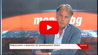 Красимир Катев: Инфлацията е тук и ще остане няколко години