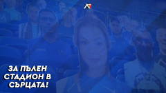 """Левски отново ще се опита да напълни """"Герена"""" виртуално"""