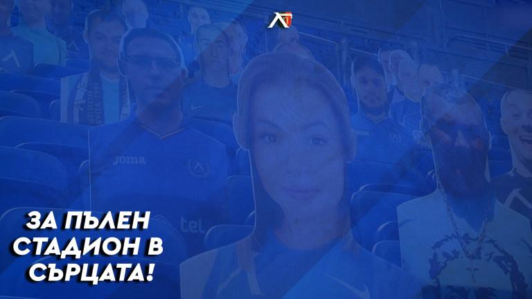 Левски стартира продажбата на виртуални билети за домакинството на Локомотив