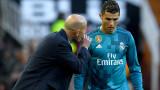 Зинедин Зидан: Критиките влияят добре на Кристиано Роналдо