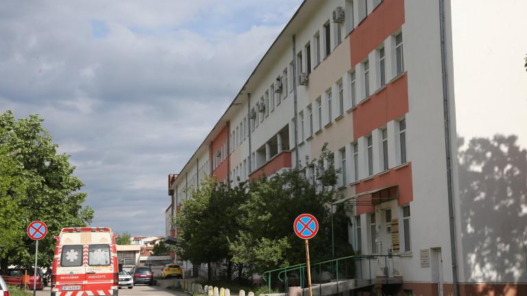 Удължиха карантината на интензивното отделение в болницата в Пазарджик