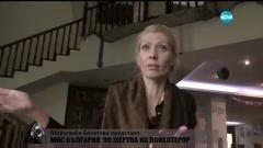 Миската Елена Ангелова: Той каза, че ще ме разфасова...