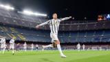 Кристиано Роналдо: Понякога реферите свирят пресилени дузпи, никога не е имало съперничество между мен и Меси
