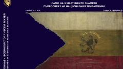 Националният военноисторически музей показва знамето, първообраз на трибагреника