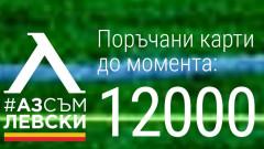 Феновете на Левски нямат спирка, поръчаните членски карти вече са 12 000