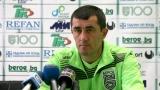 Йорданов: Благодарим на футболистите си за мъжеството им