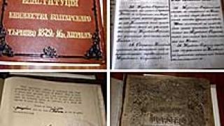 Научен форум с руски юристи и историци във В. Търново